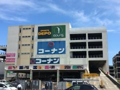 ホームセンターコーナン砂田橋店