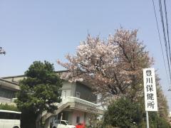 豊川保健所