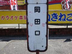 「岡田口」バス停留所