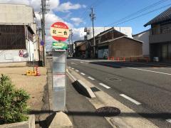 「北一色」バス停留所