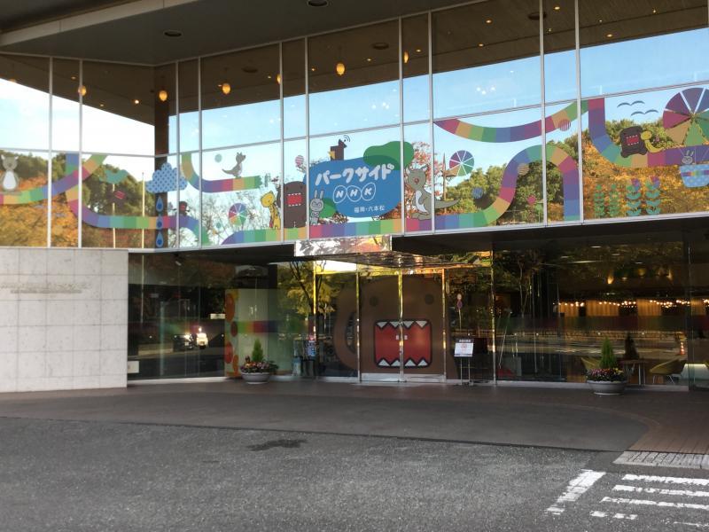 NHK福岡放送局 福岡市中央区