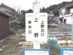 「上野(波賀町)」バス停留所