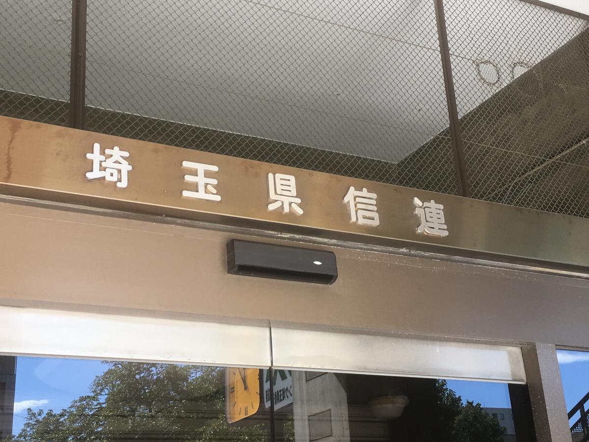 埼玉県信連本店