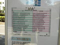「文化センターミューズ」バス停留所