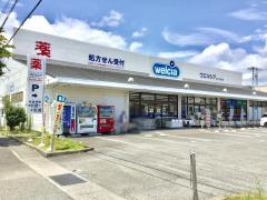 ウエルシア富士五味島店