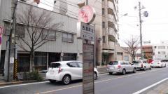「古渡町北」バス停留所