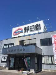 野田塾三郷校