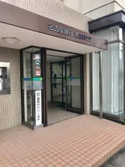 名古屋銀行塩釜口支店