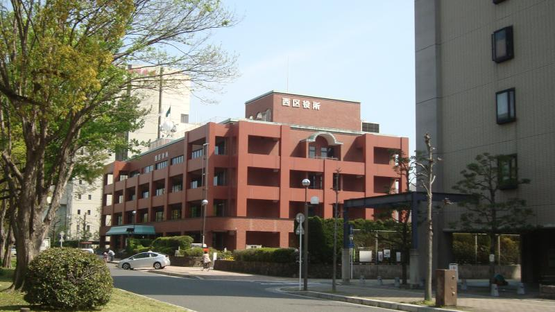 広島市西区役所