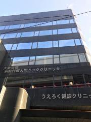 大阪警察病院付属人間ドッククリニック