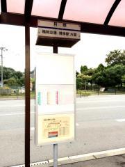 「月隈」バス停留所