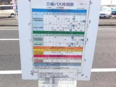 「三洋堂前」バス停留所