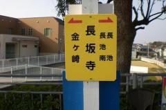 「長坂寺」バス停留所