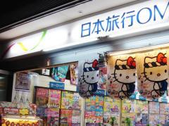 日本旅行 天神地下街店