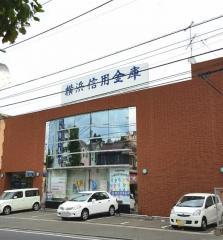 横浜信用金庫栗木支店