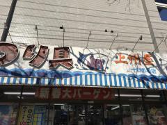 上州屋横浜十日市場店