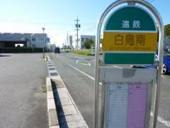 「白鳥南」バス停留所