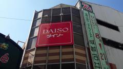 ザ・ダイソー銀ビルストアー姫路本店