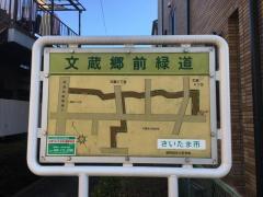 文蔵郷前緑道