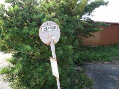 「上瀑小学校前」バス停留所