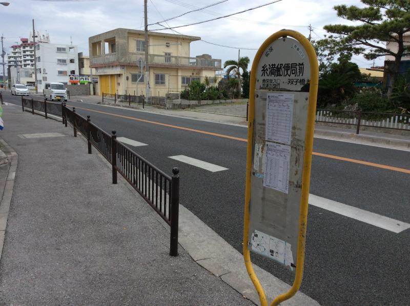 糸満郵便局前」バス停留所(糸満...