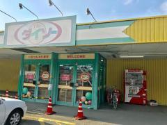 ザ・ダイソー北宇和島店