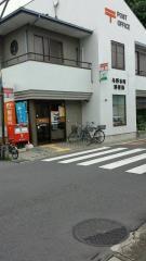 与野本町郵便局