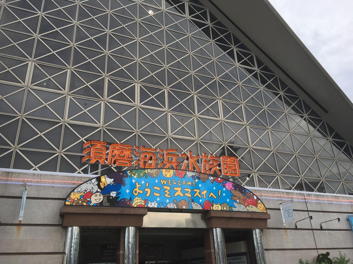 須磨海浜水族園の外観です!