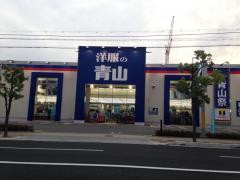 洋服の青山西宮北口店