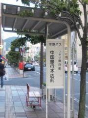 「中銀前」バス停留所