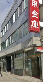 神戸信用金庫兵庫支店
