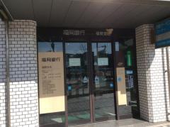 福岡銀行福間支店
