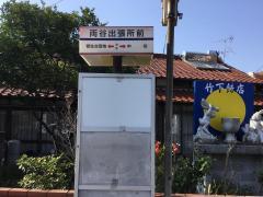 「両谷出張所前」バス停留所