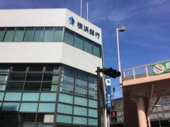 横浜銀行鶴見支店