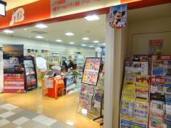 JTB関西 大阪ステーションシティ支店・ノースゲートビルディング店