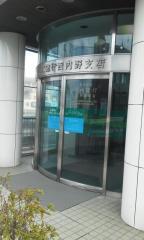 第四銀行西内野支店