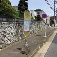 「根岸(町田市相原町)」バス停留所