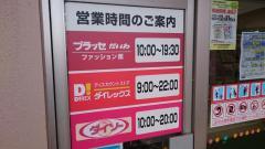 ザ・ダイソープラッセ小林店