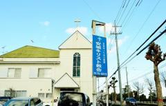 日本ホーリネス教団 安城キリスト教会
