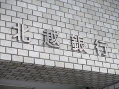 北越銀行長岡東支店