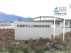 三郷南部保育園