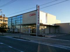 豊田信用金庫浄水支店