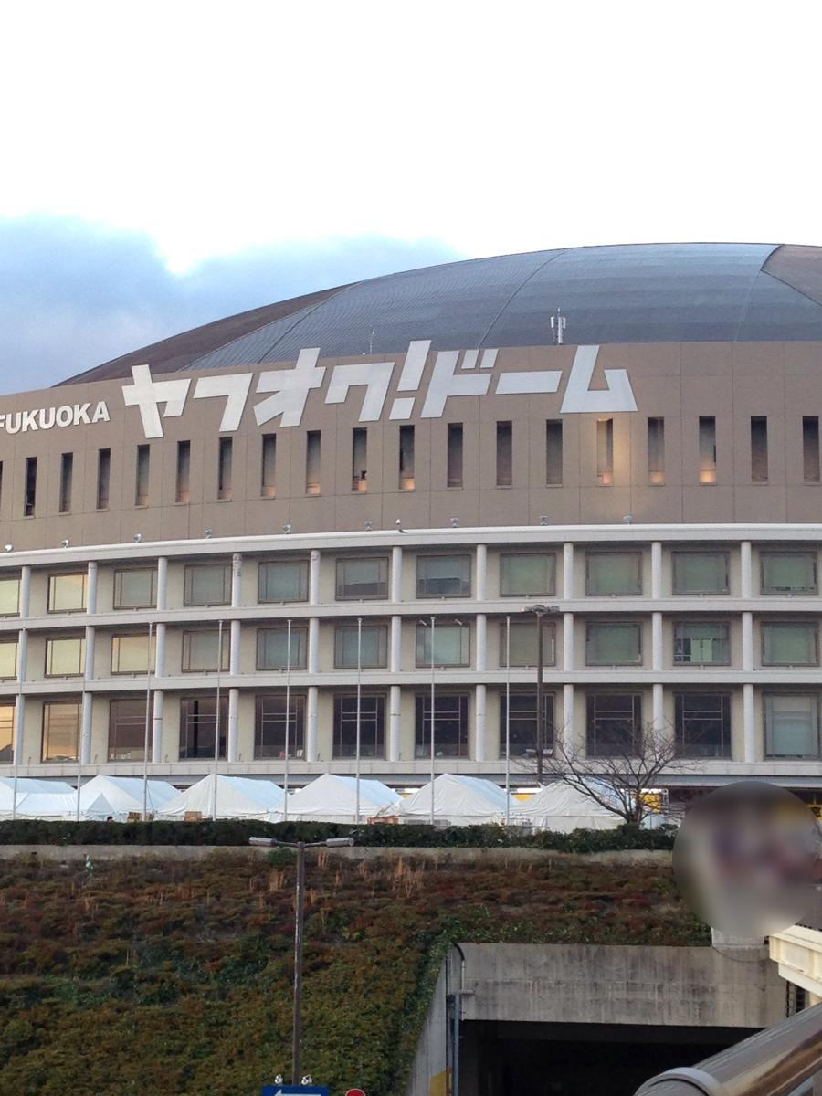福岡 ヤフオク ドーム