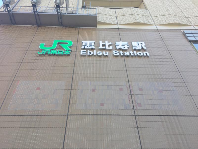 恵比寿駅 東京都渋谷区