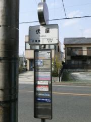 「伏屋」バス停留所