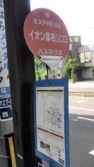 「イオン桑名ショッピングセンター口」バス停留所
