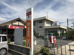 高須郵便局