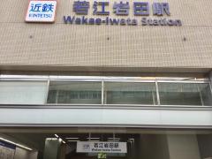 若江岩田駅