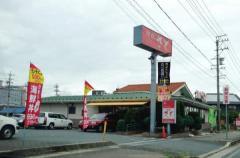 和食さと桑名東インター店