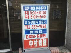 中村獣医科病院南診療所